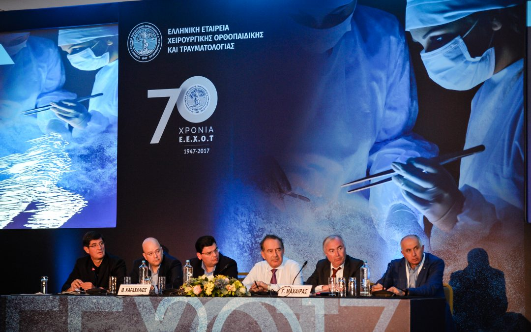 73rd HAOST Congress in Athens